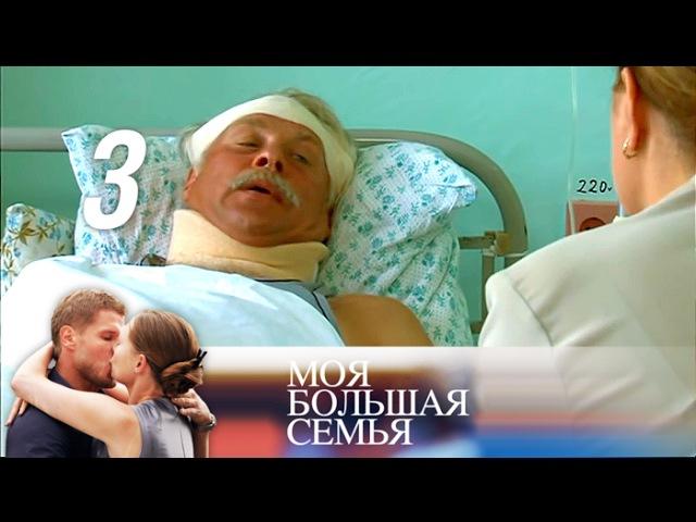 Моя большая семья. Серия 3 (2012) Мелодрама, детектив @ Русские сериалы