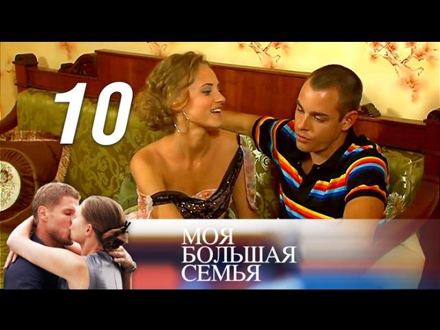 Моя большая семья. Серия 10 (2012) Мелодрама, детектив @ Русские сериалы