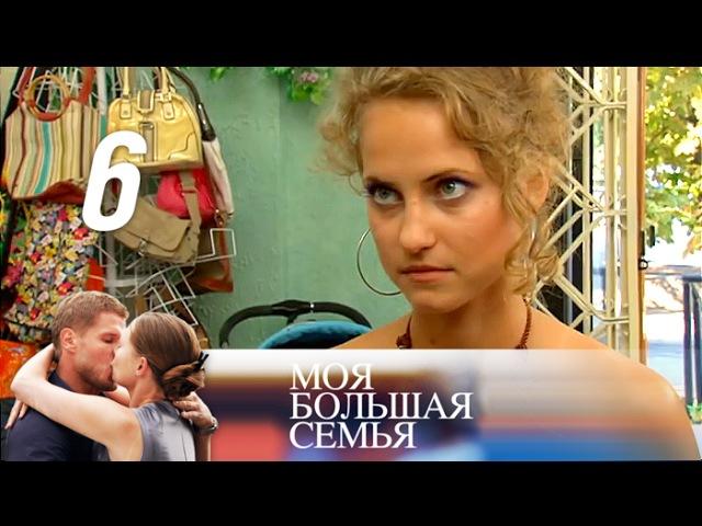 Моя большая семья. Серия 6 (2012) Мелодрама, детектив @ Русские сериалы