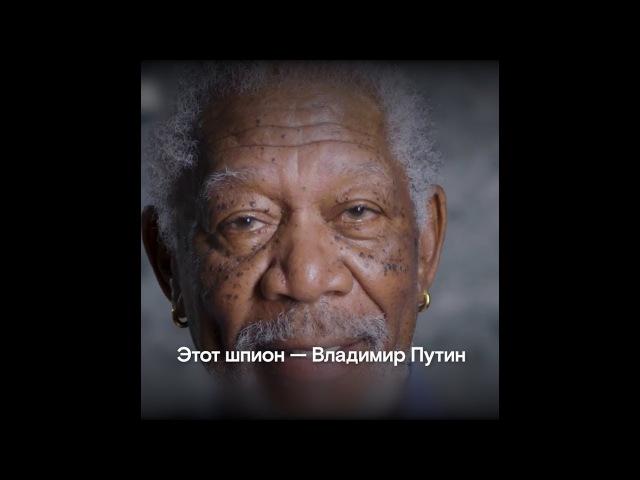 Морган Фримен зовет всех бороться с Россией и коварным шпионом Путиным