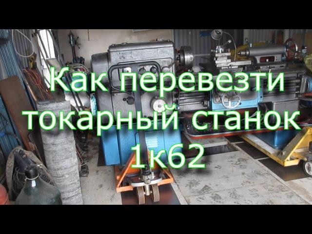 Как перевезти токарный станок 1к62 / How to transport a lathe 1к62