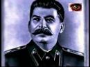 Тайные знаки Ведьма Иосифа Сталина
