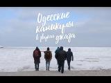 Одесские каникулы в звуках джаза