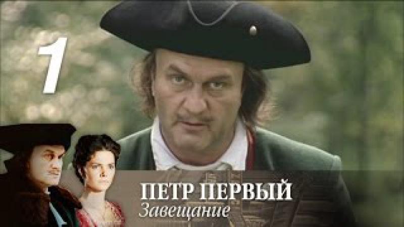 Петр Первый. Завещание. Серия 1 (2011) @ Русские сериалы