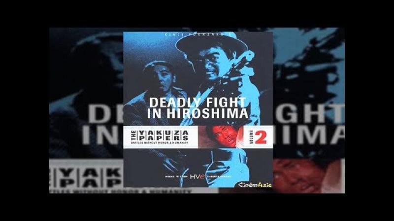 Дневники якудзы Том 2 Смертельная Битва в Хиросиме Криминальная драма