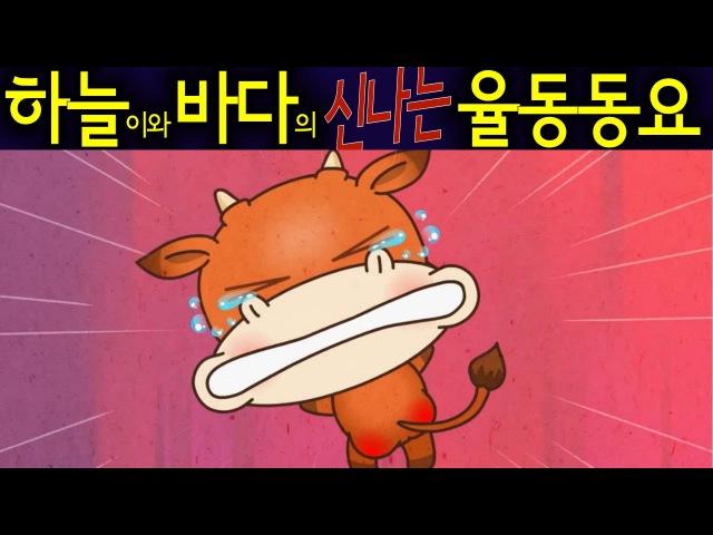 어린 송아지 (Calf) - 하늘이와 바다의 신나는 율동 동요 Korean Children Song