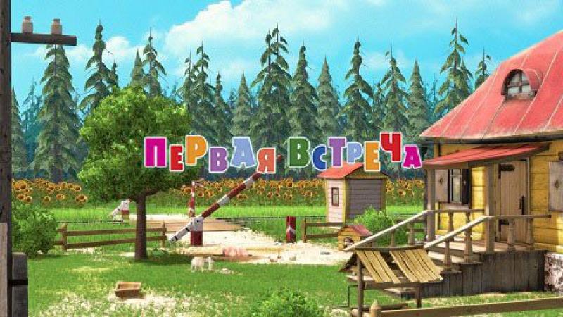 Маша и Медведь • Серия 1 - Первая встреча