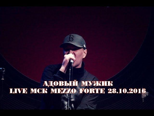 Адовый Мужик - Слепыш (Live МСК Мezzo Forte 28.10.2016)