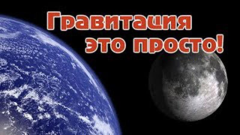 СЕНСАЦИЯ СЕКРЕТ ГРАВИТАЦИИ И АНТИГРАВИТАЦИИ РАСКРЫТ!