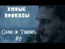 Игра Престолов - Умные приколы. Game of Thrones - Smart Jokes 8