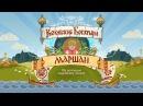 Мультфильм «Маршан» по мотивам марийских сказок. На марийском языке