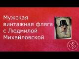 Винтажная мужская фляга с Людмилой Михайловской