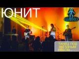Юнит - Танец под Звёздным Небом (Live at KosmodRock IV 15.04.2017)
