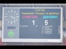 """""""Динамо"""" (Москва) - """"Спартак"""" 2012-11-25"""