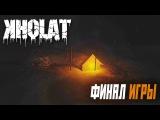 KHOLAT  История перевала Дятлова  Чем все закончилось