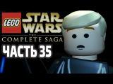Lego Star Wars The Complete Saga - Прохождение - Часть 35 - Судьба Джедая