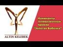 Номинанты телевизионной премии «Золотая Бабочка» / НОВОСТИ ТУРЕЦКИХ СЕРИАЛОВ