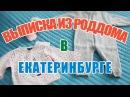 Выписка из роддома Видеосъемка выписки из роддома в Екатеринбурге