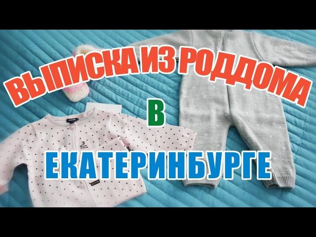 Выписка из роддома Видеосъемка выписки из роддома в Екатеринбурге смотреть онлайн без регистрации