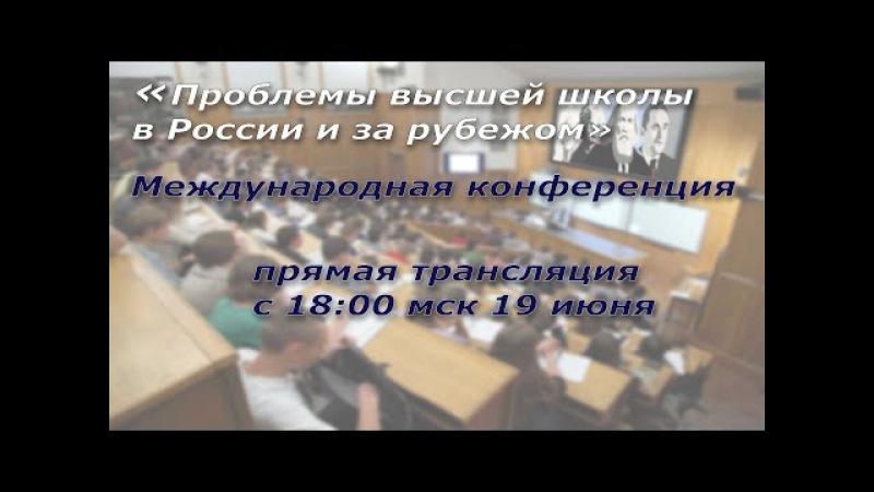 «Проблемы высшей школы в России и за рубежом»