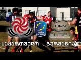 რაგბი. საქართველო - გერმანია / Rugby Europe. Georgia vs Germany/ LIVE