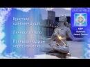 Кристалл сознания души. Личность и тело. Проявление души через человека | Видеоответ ТЭА
