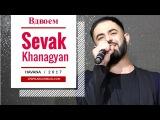 Севак Ханагян - Вдвоем  Макс Фадеев и Наргиз  live