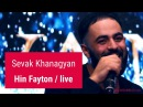 Sevak Khanagyan - Hin Fayton / Սևակ Խանաղյան - Հին Ֆայտոն / Live / Argamblog