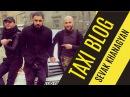 Argamblog. TAXI BLOG 8 - Sevak Khanagyan /Տաքսի Բլոգ 8 - Սևակ խանաղյան