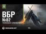 Танковая Симфония. Моменты из World of Tanks. ВБР №82