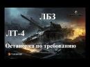 ЛБЗ на Т-55А ЛТ-4 Остановка по требованию «9.19.1»
