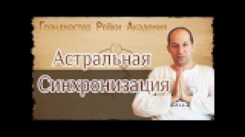 Астральная Синхронизация - Сатья Ео'Тхан - Гранд Мастер Рейки Академия