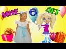 День рождения 6 лет Роза Барбоскина Куча подарков