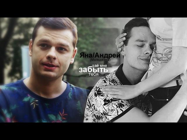 Яна и Андрей ft Полина дай мне забыть тебя Молодежка 5x16