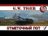 G.W.TIGER ОЧЕРЕДНОЙ ОТМЕТОЧНЫЙ ПОТ!