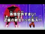 Goku vs Toppo - Dragon Ball Super Episode 82 - PREVIEW/TRAILER
