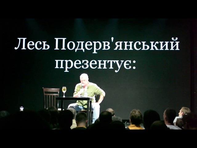 Презентація роману Таінствєнний Амбал Леся Подерв'янського клуб Атлас