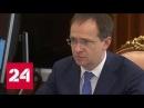 Мединский рассказал Путину о восстановлении Союзмультфильма - Россия 24