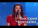 Виктория Черенцова Шопен Голос