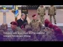 Декоммунизация на Украине добралась до самых элитных войск – ВДВ