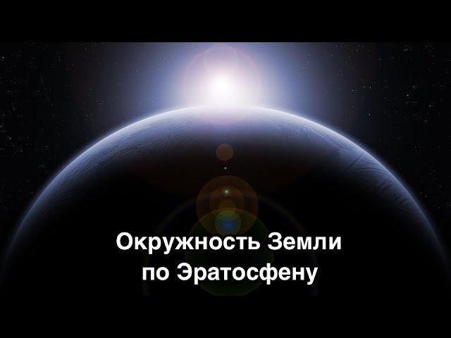 Как вычислить окружность Земли.