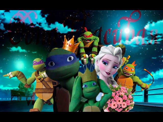 |TMNT and Disney|Leo and Elsa|Одна красивая леди...