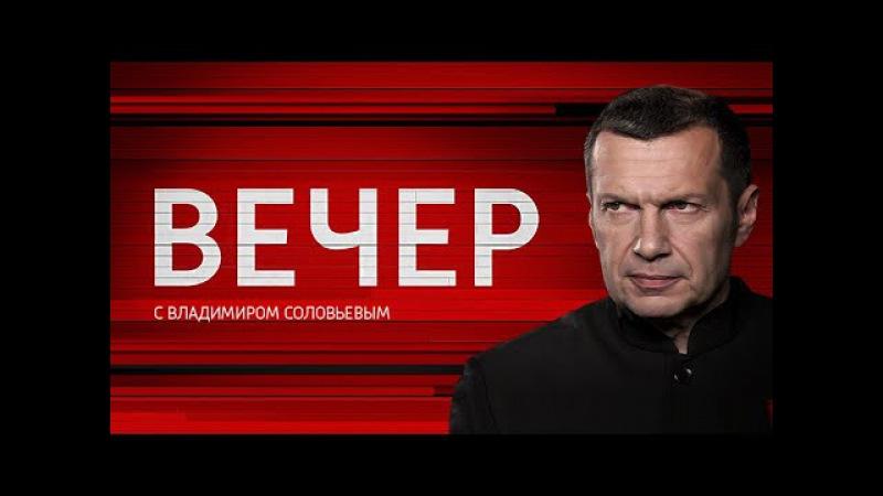 Вечер с Владимиром Соловьевым от 21 11 2017