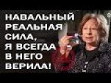 Лия Ахеджакова - ЯРКОЕ И ОТКРОВЕННОЕ ИНТЕРВЬЮ ЗНАМЕНИТОЙ АКТРИСЫ!