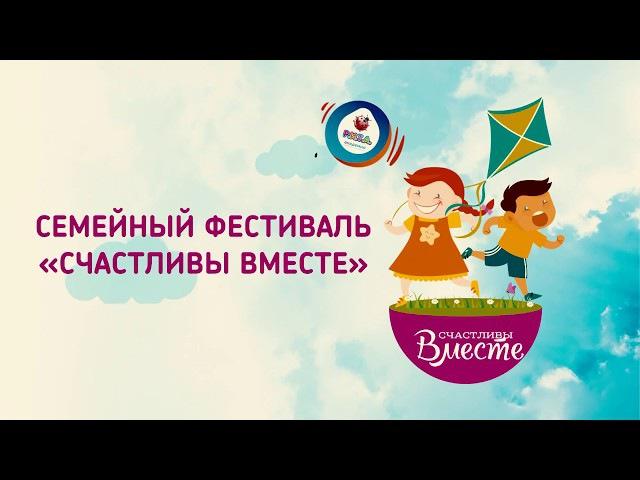 Семейный Фестиваль Счастливы вместе в Липецке