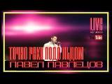 Павел Павлецов - Точно Реки подо Льдом (LIVE) 2012