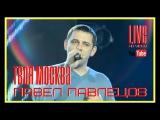 Павел Павлецов - Твоя Москва (LIVE) 2011