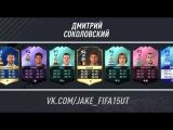 Лучшие пакцы Фаворита в FIFA 17 #1