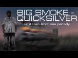 БИГ СМОУК - РТУТЬ? BIG SMOKE QUICKSILVER PARODY GTA SAN ANDREAS  DAYS OF THE FUTURE PAST SCENE
