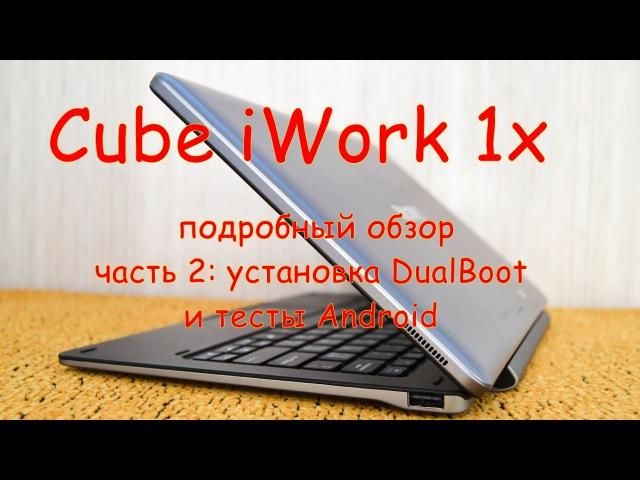 Cube iWork 1x - подробный обзор, часть 2 Установка DualBoot и Android